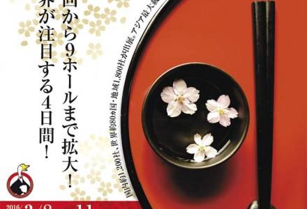 foodex-japan-cover